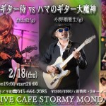 2/18 LIVE CAFE STORMY MONDAY